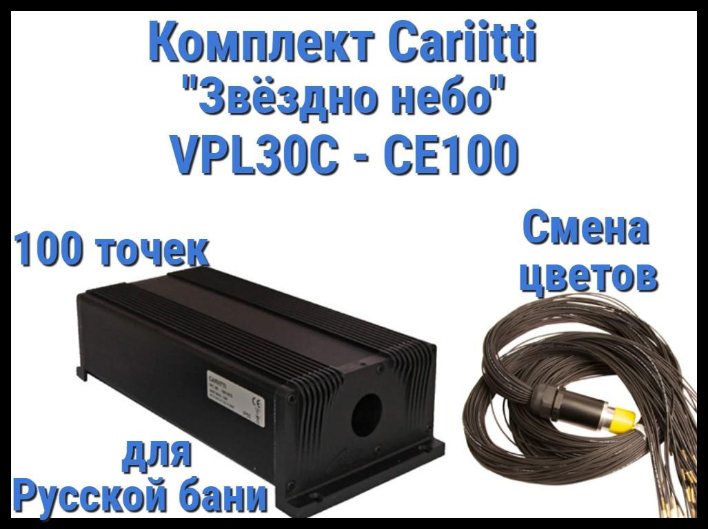 Комплект Cariitti VPL30C-CE100 Звёздное небо для Русской бани (100 точек, эффект смены цветов)