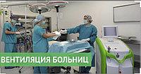 Вентиляция в медицинских учреждениях (больницы, операционные, медицинские центры)