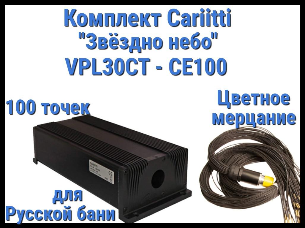 Комплект Cariitti VPL30CT-CE100 Звёздное небо для Русской бани (100 точек, эффект цветного мерцания)