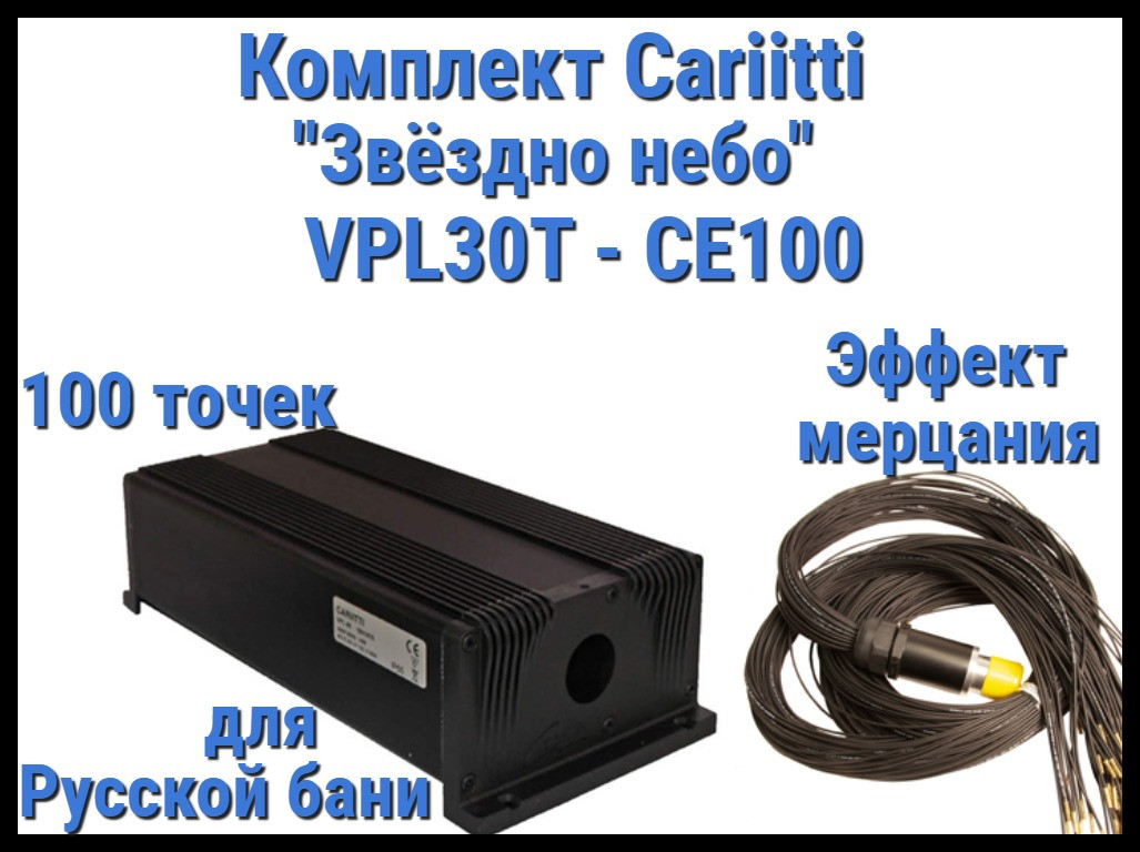 Комплект Cariitti VPL30T-CE100 Звёздное небо для Русской бани (100 точек, эффект мерцания)