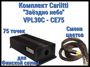 Комплект Cariitti VPL30C-CE75 Звёздное небо для Финской сауны (75 точек, эффект смены цветов)