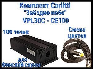 Комплект Cariitti VPL30C-CE100 Звёздное небо для Финской сауны (100 точек, эффект смены цветов)