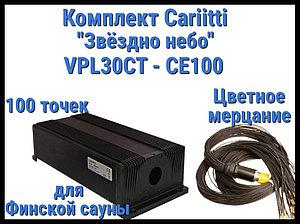 Комплект Cariitti VPL30CT-CE100 Звёздное небо для Финской сауны (100 точек, эффект цветного мерцания)