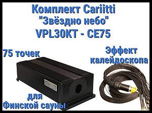Комплект Cariitti VPL30KT-CE75 Звёздное небо для Финской сауны (75 точек, эффект калейдоскопа)