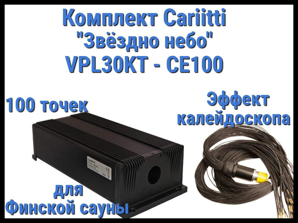 Комплект Cariitti VPL30KT-CE100 Звёздное небо для Финской сауны (100 точек, эффект калейдоскопа)