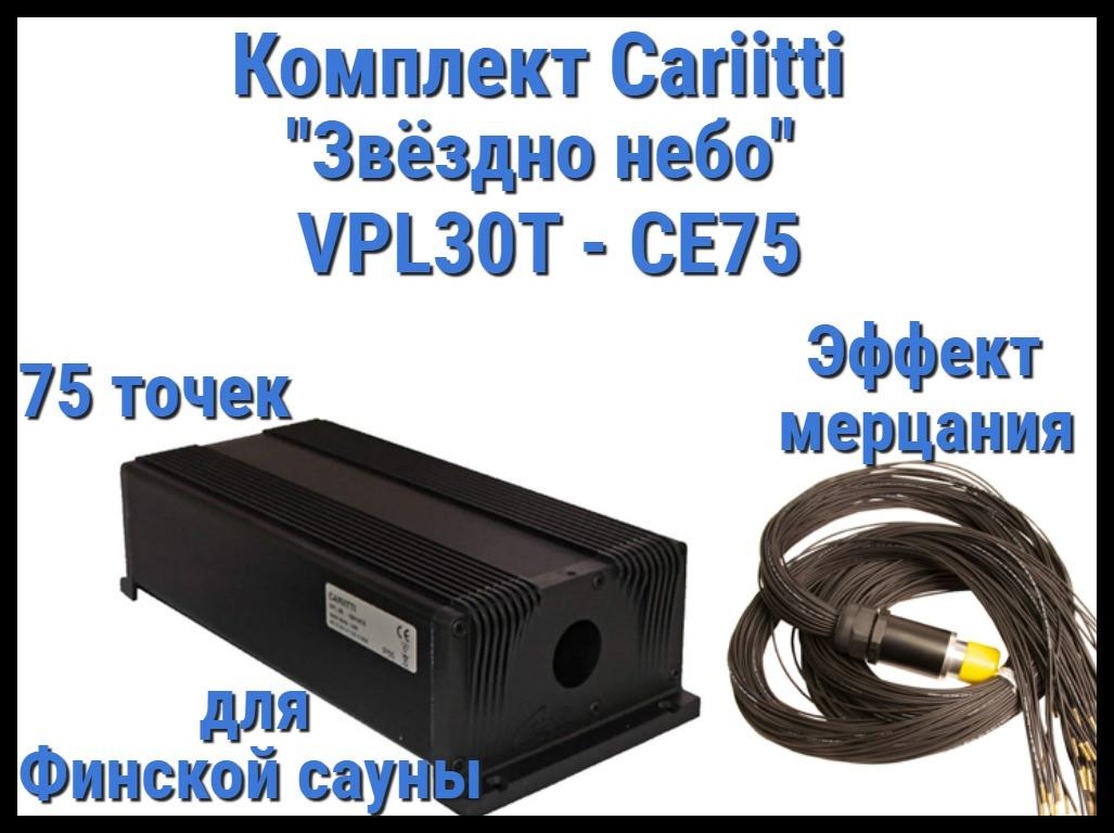 Комплект Cariitti VPL30T-CE75 Звёздное небо для Финской сауны (75 точек, эффект мерцания)