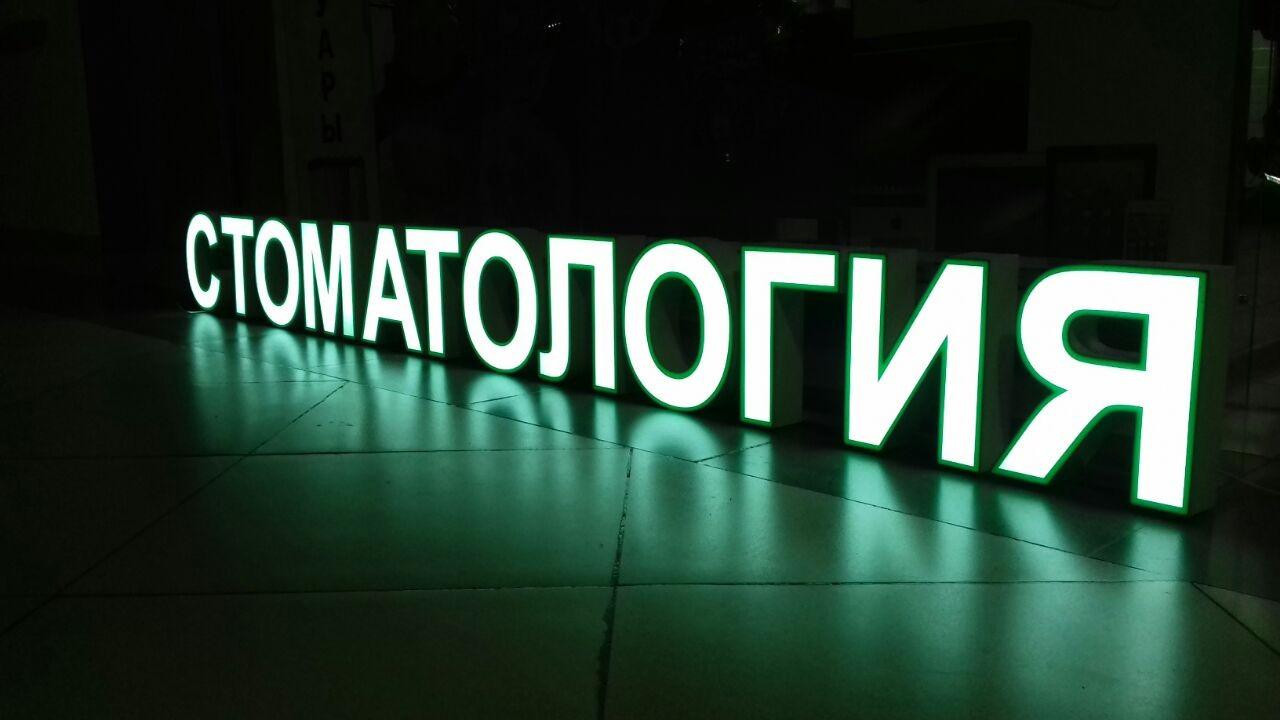 Обьемно-световые буквы - фото 3