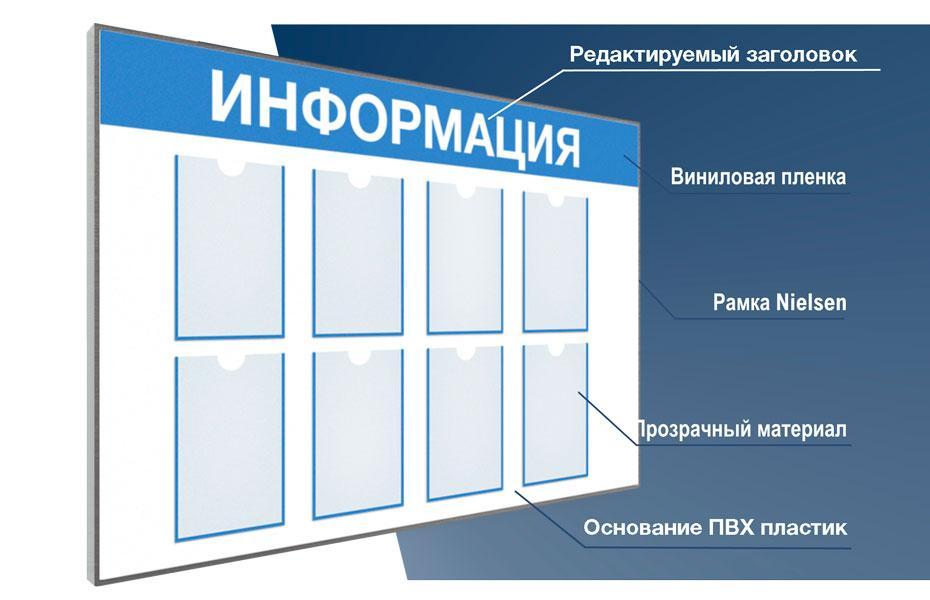 Информационные стенды - фото 3
