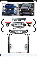 Комплект рестайлинга Ford F150 2015-17 в 2018-