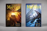 """Комплект из двух книг """"Пламя и Кровь"""", Джордж Мартин, Твердый переплет"""
