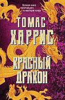 """Книга """"Красный Дракон"""", Томас Харрис, Твердый переплет"""