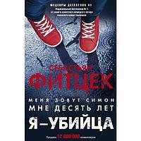 """Книга """"Я-убийца"""", Себастьян Фитцек, Твердый переплет"""