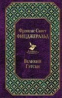 """Книга """" Великий Гэтсби"""", Скотт Фицджеральд, Твердый переплет"""