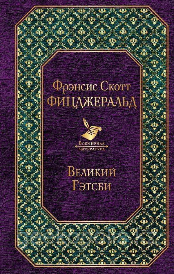 """Книга """" Великий Гэтсби"""", Фрэнсис Скотт Фицджеральд, Твердый переплет - фото 1"""