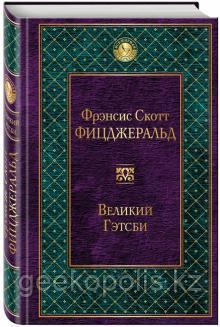 """Книга """" Великий Гэтсби"""", Фрэнсис Скотт Фицджеральд, Твердый переплет - фото 3"""