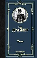 "Книга ""Титан"", Теодор Драйзер, Твердый переплет"