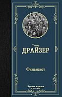 """Книга """"Финансист"""", Теодор Драйзер, Твердый переплет"""