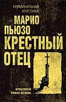 """Книга """"Крестный отец"""", Марио Пьюзо, Мягкий Переплет"""