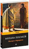 """Книга """"Мастер и Маргарита"""", Михаил Булгаков, Мягкий переплет"""
