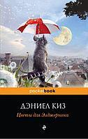 """Книга """"Цветы для Элджернона"""", Дэниел Киз, Мягкий переплет"""