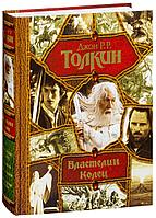 """Книга """"Властелин колец"""", Трилогия, Джон Толкин, Твердый переплет"""