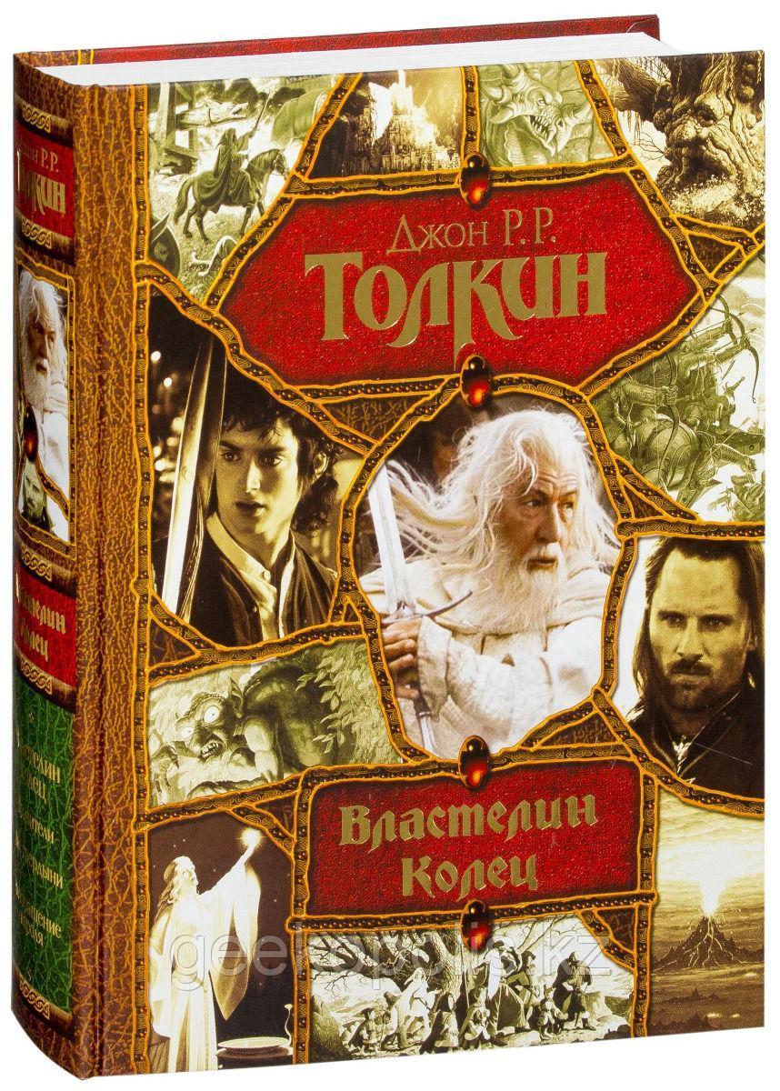 """Книга """"Властелин колец"""", Трилогия, Джон Толкин, Твердый переплет - фото 1"""