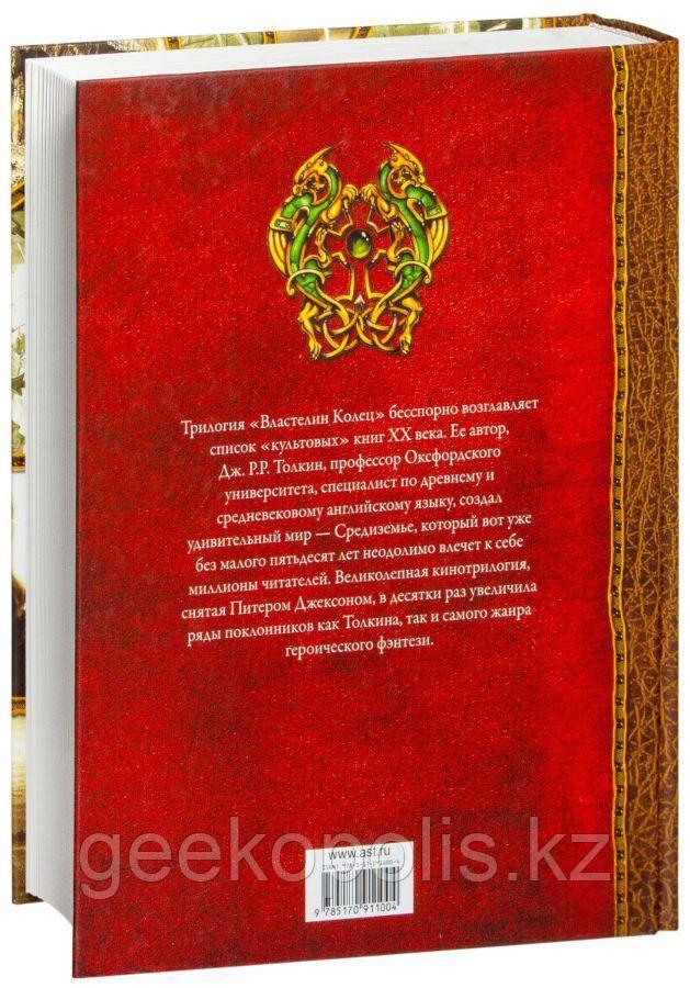 """Книга """"Властелин колец"""", Трилогия, Джон Толкин, Твердый переплет - фото 5"""