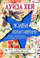 "Книга ""Живи позитивом!"", Луиза Хей, Мягкий переплет"