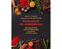 Стивенс М.: Готовим со специями. 100 рецептов смесей, маринадов и соусов со всего мира