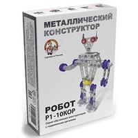 Конструктор металлический 'Робот Р1' с подвижными деталями