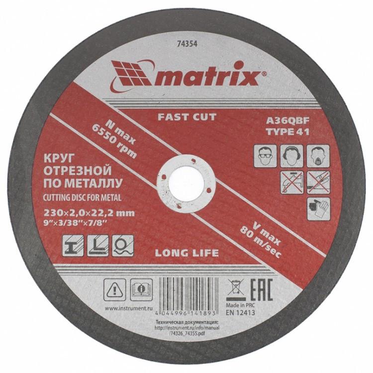Круг отрезной по металлу, 230 х 2 х 22 мм Matrix