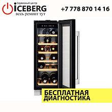 Ремонт винных холодильников Electrolux