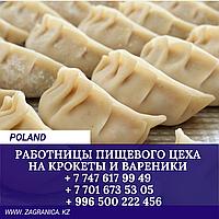 ТРЕБУЮТСЯ РАБОТНИЦЫ ПИЩЕВОГО ЦЕХА/POLAND