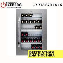 Ремонт винных холодильников Aeg