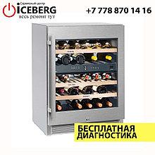 Ремонт винных холодильников Liebherr