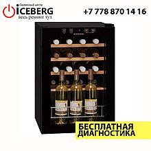 Ремонт винных холодильников Dunavox