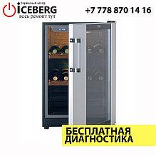Ремонт винных холодильников Teka