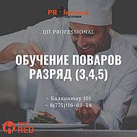 Профессиональное обучение на повара. Курсы поваров в Нур-Султане. Кулинарные курсы, фото 1