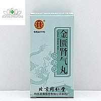 Jinkui Shenqi Wan/Дзин Куй(Холод) (Хроническое воспаление моче-выводящих путей, простатит, отрофия слухого нерва, камни в почках)
