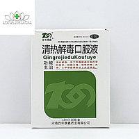Препарат от Жара и яда (Qingre Jiedu Koufuye) в пластике 10х10мл (От температуры, выводит токсины из организма)
