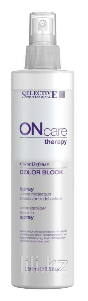 Спрей для стабилизации цвета несмываемый Selective On Care Color Block Spray 250 мл.