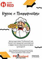 Курсы пиццериста, курсы пиццеристов, курсы сушиста, курсы сушистов., фото 1