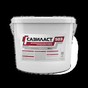 Герметик Сазиласт-503 15,4 кг СТО 136-37547621-2016