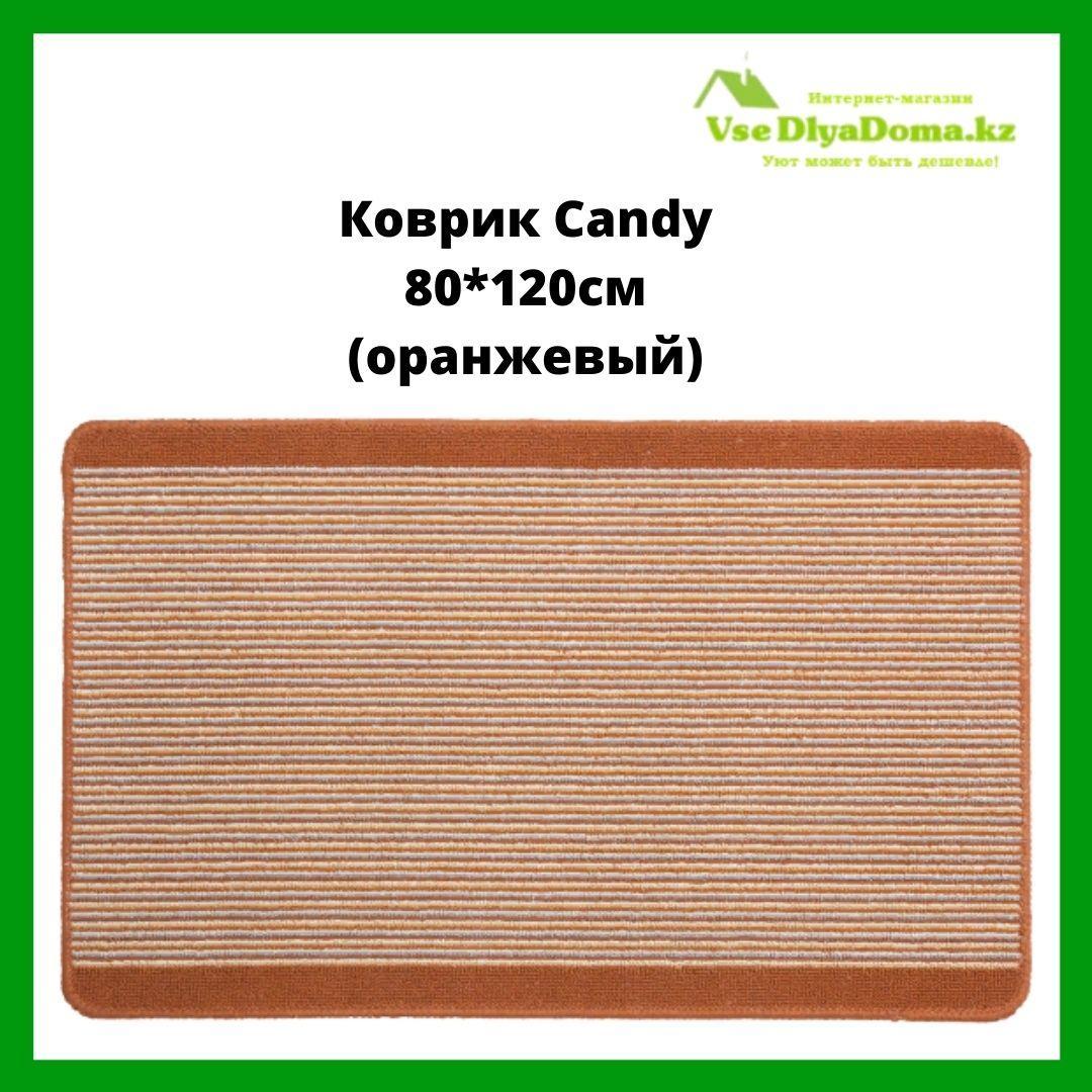 Коврик CANDY 80*120см оранжевый
