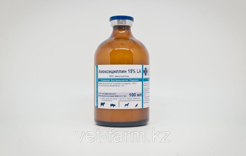АМОКСИЦИЛЛИН 15% LA 100мл  (Amoxicillinum 15%)