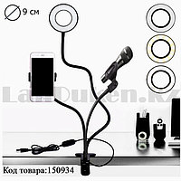 Кольцевая лампа и штатив LED лампа для селфи (3 режима) на прищепке 3в1 9 см Professional Live Stream