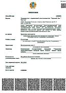Получение лицензии на 2 категорию