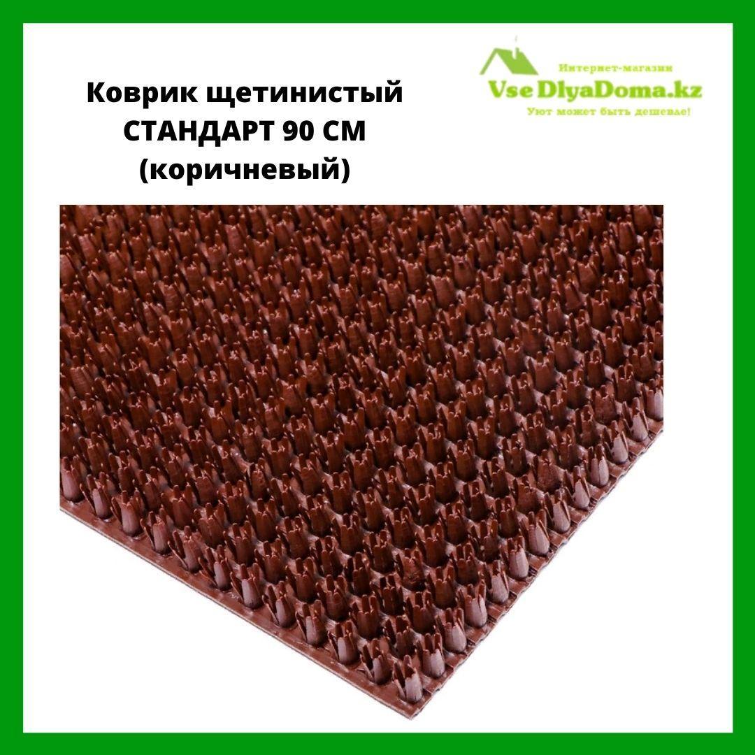 Коврик щетинистый СТАНДАРТ 90 см (коричневый)