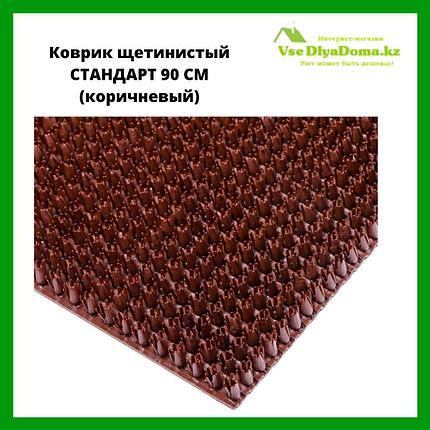 Коврик щетинистый СТАНДАРТ 90 см (коричневый), фото 2