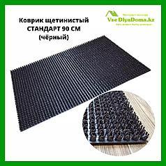 Коврик щетинистый СТАНДАРТ 90 см (черный)